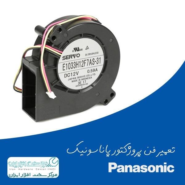 تعمیر فن پروژکتور پاناسونیک - Panasonic
